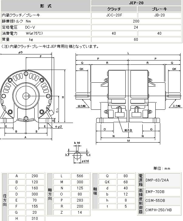 神钢离合器jep-20,shinko离合器